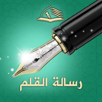 مجلة رسالة القلم