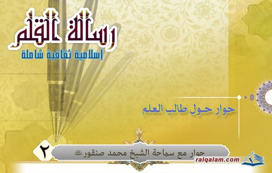 حوار حول طالب العلم مع سماحة الشيخ محمد صنقور (حفظه الله)