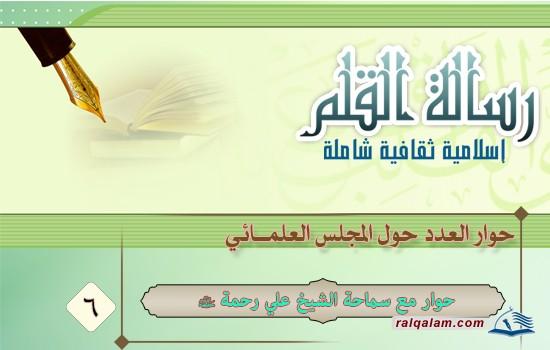 حوار حول المجلس العلمائي مع سماحة الشيخ علي رحمة (حفظه الله)
