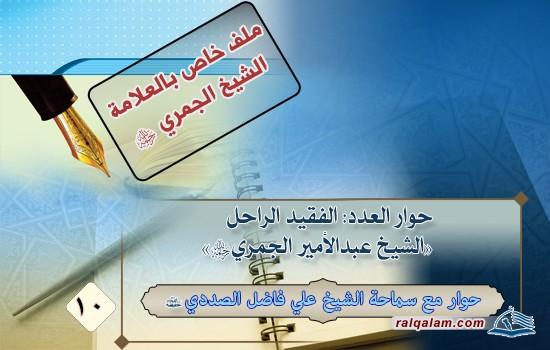 الفقيد الراحل [الشيخ عبدالأمير الجمري] (قده) في كلام أحد مريديه حوارٌ مع سماحة الشيخ علي فاضل الصددي (سلَّمه الله تعالى)