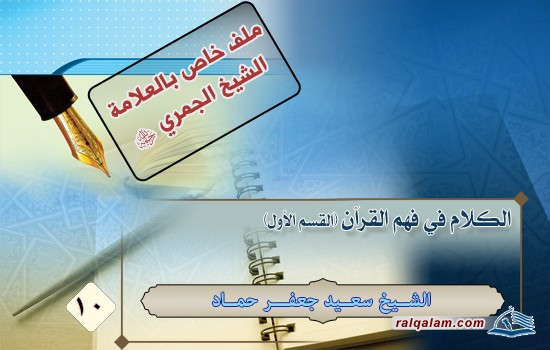 الكلام في فهم القرآن (القسم الأول)