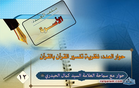 نظرية تفسير القرآن بالقرآن في حوار مع سماحة العلامة السيد كمال الحيدري (حفظه الله)