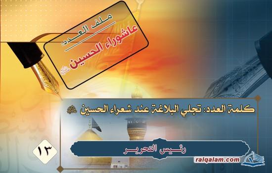 تجلي البلاغة عند شعراء الحسين(ع)