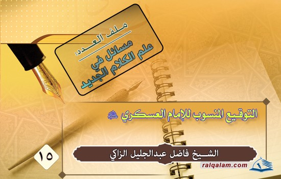 التوقيع المنسوب للإمام العسكري (ع)