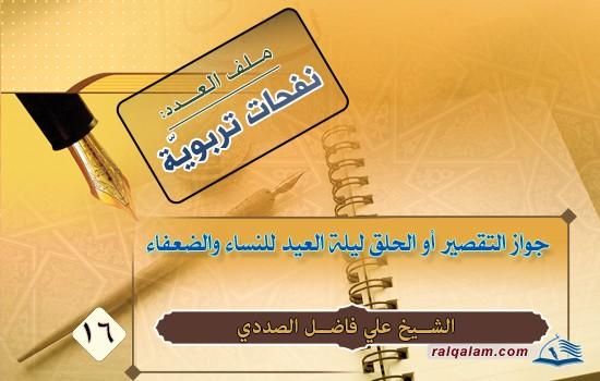 جواز التقصير أو الحلق ليلة العيد للنساء والضعفاء