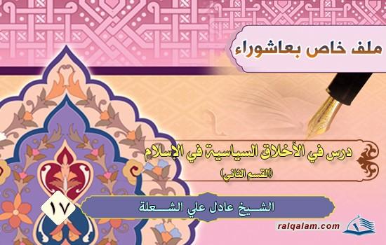 دروس في الأخلاق السياسية في الإسلام (الحلقة الثانية)