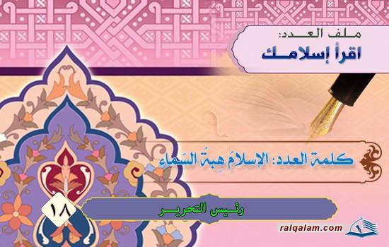 الإسلامُ هِبةُ السّماء