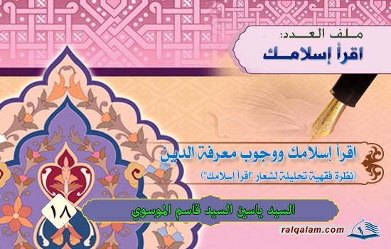 """اقرأ إسلامك.. ووجوب معرفة الدين (نظرة فقهية تحليلية لشعار """"إقرأ إسلامك"""")"""