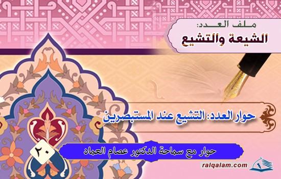 التشيع عند المستبصرين في حوار مع سماحة السيد الدكتور عصام العماد(حفظه الله)