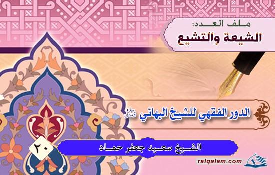 الدور الفقهي للشيخ البهائي(قدس سرّه)
