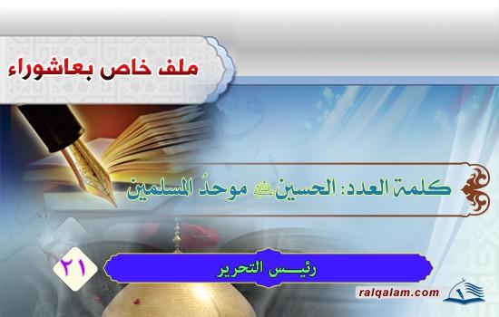 الحسين (عليه السلام) موحِّدُ المسلمين