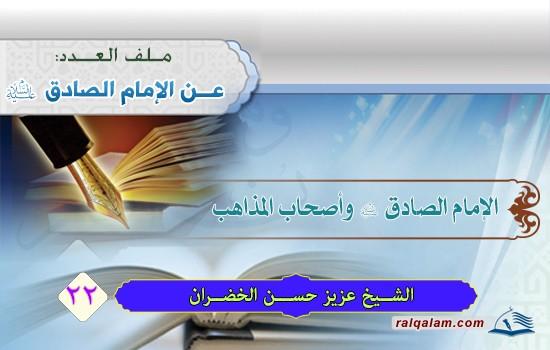 الإمام الصادق  (عليه السلام) وأصحاب المذاهب