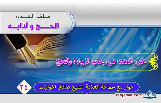 في رحاب الزيارة والحج   حوار مع سماحة العلامة  الشيخ صادق إخوان (حفظه الله)