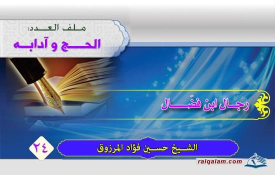 رجال ابن فضّال (علي بن الحسن بن علي بن فضّال - كان موجوداً سنة 206هـ _..)