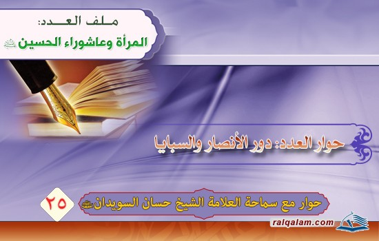 دورُ الأنصارِ والسبايا  حوار مع سماحة العلامة الشيخ حسان سويدان (حفظه الله)