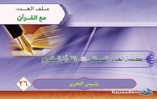 المصطفى (صلّى الله عليه وآله) والقرآن الكريم
