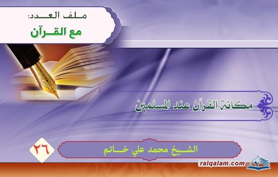 مكانة القرآن عند المسلمين