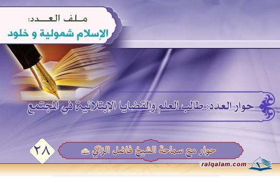 طالب العلم والقضايا الابتلائية في المجتمع  حوار مع سماحة الشيخ فاضل الزاكي (1)(حفظه الله)