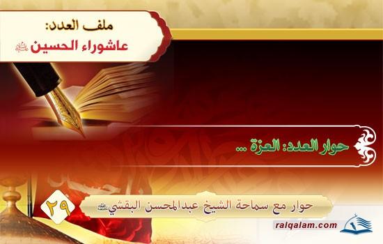 العزّة حوار مع سماحة الشيخ عبدالمحسن البقشي(1) (حفظه الله)