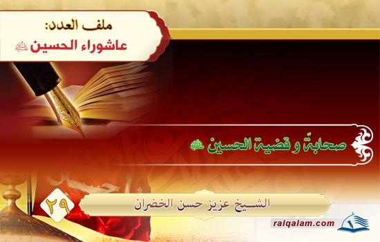 صحابةٌ وقضية الحسين (عليه السلام)