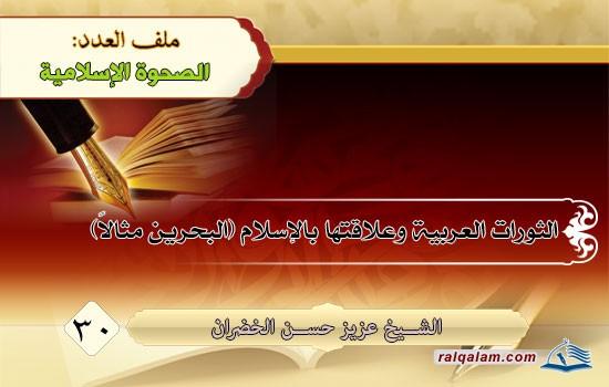 الثورات العربية وعلاقتها بالإسلام (البحرين مثالاً)
