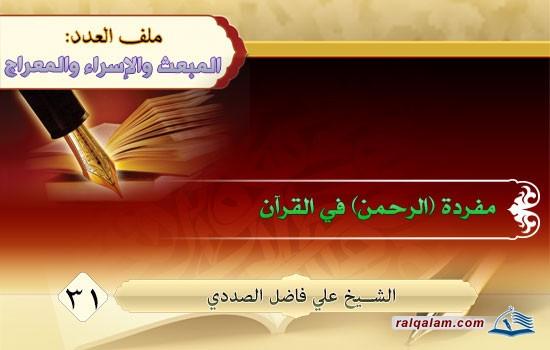 مفردة {الرَّحْمَن} في القرآن