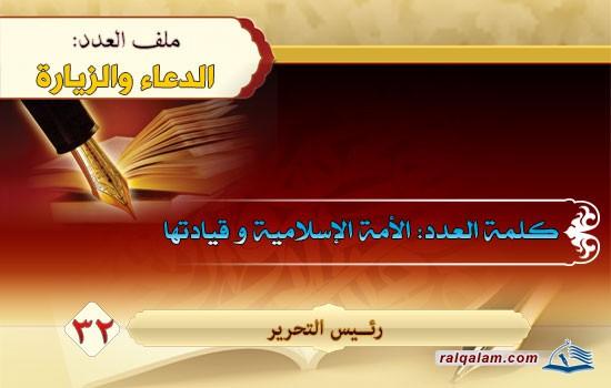الأمة الإسلامية وقيادتها