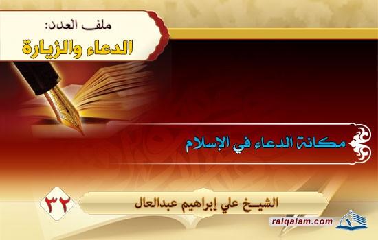 مكانة الدعاء في الإسلام