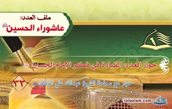 القيادة في فكر الإمام الحسين (عليه السلام) حوار مع سماحة الشيخ عبدالله الدقاق (1) (حفظه الله)