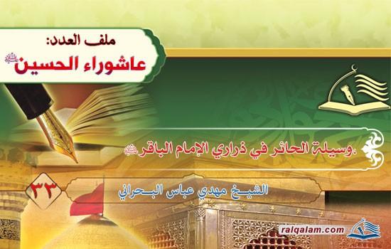 وسيلة الحائر في ذراري الإمام الباقر (عليه السلام)
