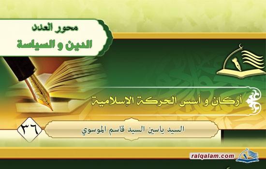 أركان وأسس الحركة الإسلاميّة (الرساليّة، الواقعيّة، المثاليّة)