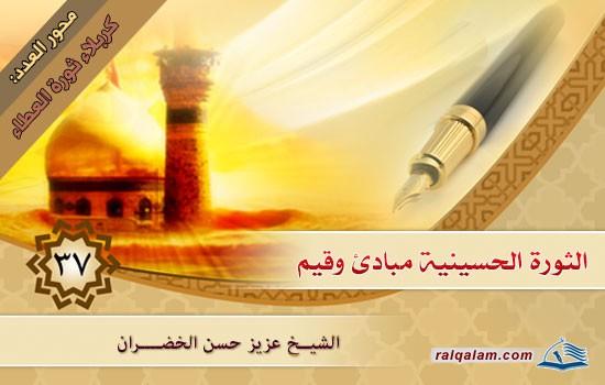 الثورة الحسينية مبادئ وقيم