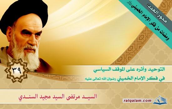 التوحيد وأثره على الموقف السياسي في فكر الإمام الخميني (رضوان الله تعالى عليه)