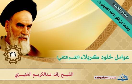 عوامل خلود كربلاء (القسم الثاني)(1) الشيخ حسين كنجي