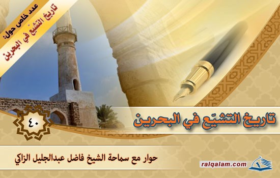 تاريخ التشيع في البحرين حوار مع سماحة الشيخ فاضل عبدالجليل الزاكي(1) (حفظه الله)