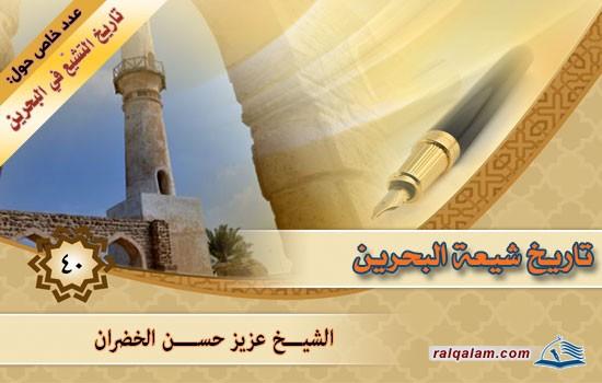 تاريخ شيعة البحرين