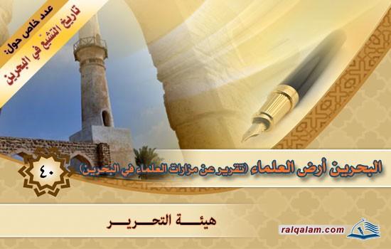 البحرين أرض العلماء (تقرير عن مزارات العلماء في البحرين)