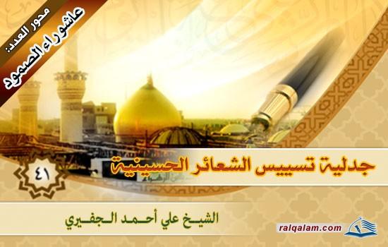 جدلية تسييس الشعائر الحسينية