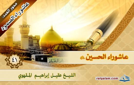 عاشوراء الحسين (عليه السلام)