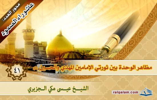 مظاهر الوحدة بين ثورتي الإمامين المهدي والحسين (عليهما السلام)