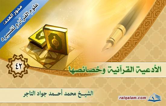 الأدعية القرآنية وخصائصها