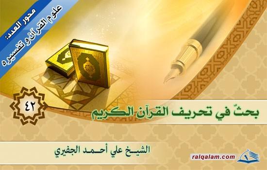بحثٌ في تحريف القرآن الكريم