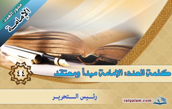 الإمامة مبدأ ومعتقد