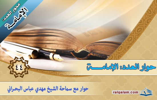 الإمامة حوار مع سماحة الشيخ مهدي عباس البحراني (حفظه الله)