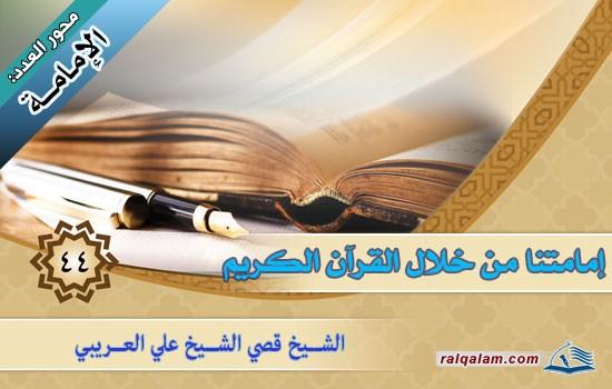 إمامتنا من خلال القرآن الكريم