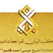 الشيخ عيسى قاسم