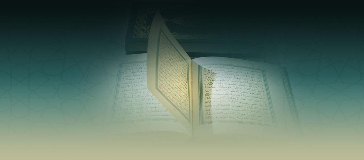 ان هذا القرآن يهدي للتي هي أقوم