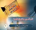 المنبر الحسيني.. بين الهواية و الهويّة!