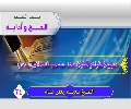 حجية ظواهر القرآن عند صاحب الحدائق (القسم الثاني)