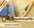 منارتا الخميس.. رمز الأصالة الشيعية في البحرين